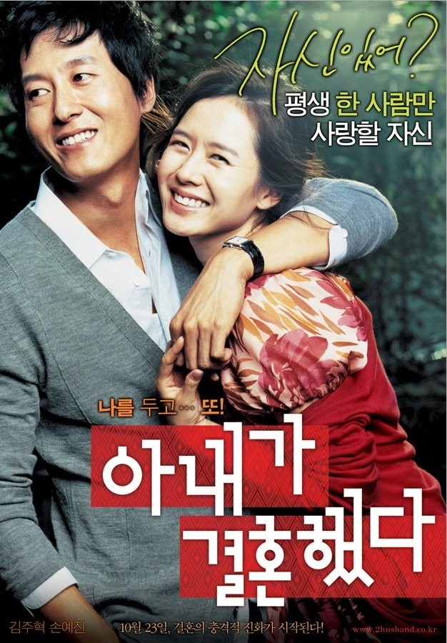 Son Ye Jin, diễn viên Son Ye Jin, phim của Son Ye Jin