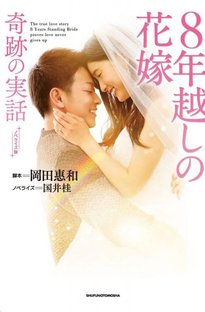 phim tình cảm nhật bản, phim tình cảm, top 10 phim tình cảm
