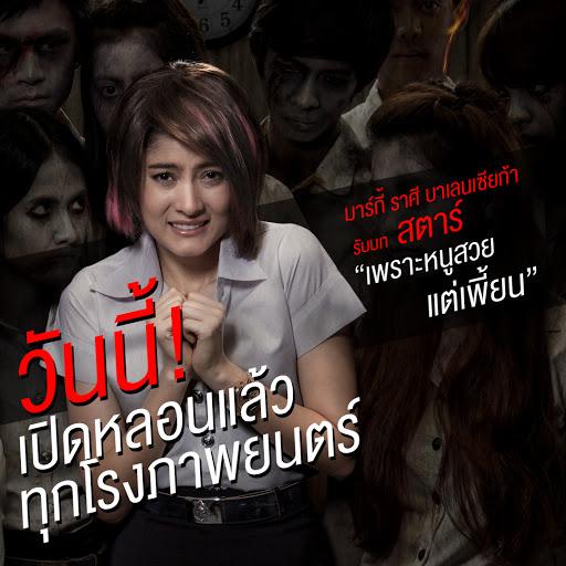 Top 10 phim 18+ Thái Lan nghệ thuật và đáng xem nhất