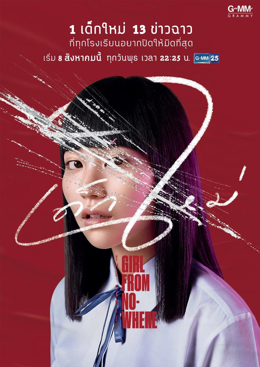Cô gái đến từ hư vô: Phim kinh dị Thái Lan hấp dẫn nhất 2021