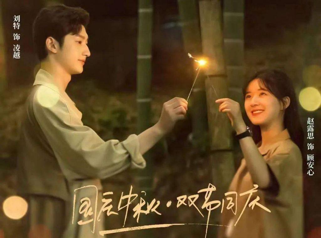 phim Vô tình nhặt được tổng tài, Vô tình nhặt được tổng tài, phim ngôn tình, phim ngôn tình Trung Quốc