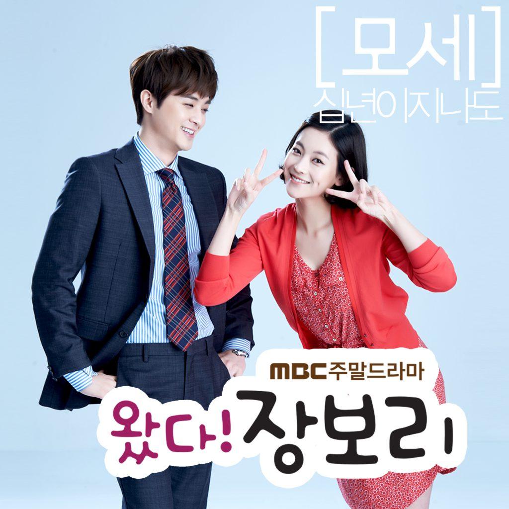 Sự Trở Về Của Jang Bo Ri, Come Jang Bo-Ri, phim tình cảm hàn quốc