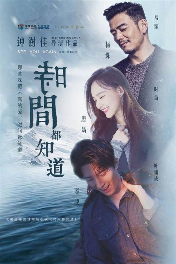 Thời gian đều biết anh yêu em, phim Thời gian đều biết anh yêu em, phim Trung Quốc, Thời gian đều biết, See you again